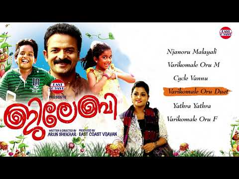 jilebi | Audio Juke Box | East Coast | Malayalam Movie