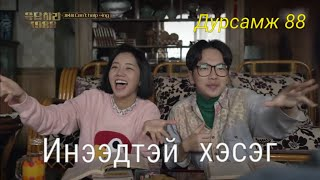 """""""Дурсамж 1988"""" хөгжилтэй хэсэг монгол хэлээр"""