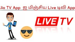 How to watch live TV Free using mobile in Tamil 2018