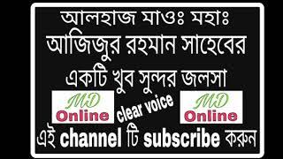 Ajijur Rahman new Jalsa