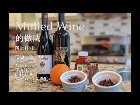 Mulled Wine 作法錄像大公開~