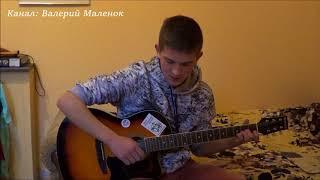 Санторини (кавер)! Классная песня кадета! Brest-sity! Music! Song! Guitar!