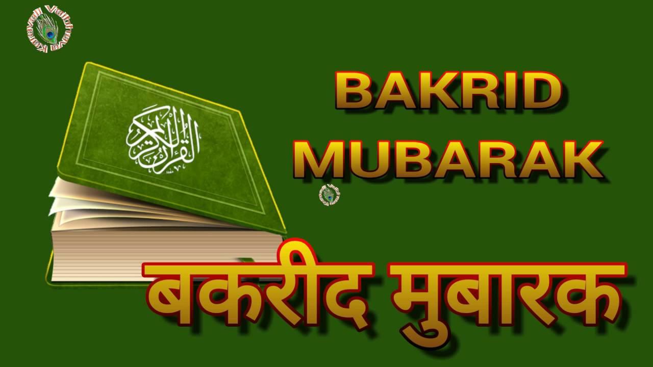 Eid ul adha hindihappy bakrid 2018wishesgreetingsimages eid ul adha hindihappy bakrid 2018wishesgreetingsimageswhatsapp videobakra eid mubarak m4hsunfo
