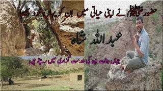 ABDULLAH SHAH MACHANI PART # 2|| KHUBSURAT DARGAH PAHAARHON MAIN||