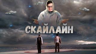 ТРЕШ ОБЗОР фильма Скайлайн
