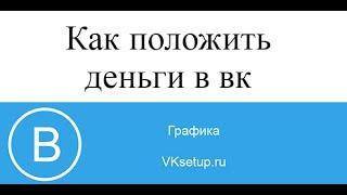 Как положить деньги в вк через терминал или телефон(Видео инструкция для сайта http://vksetup.ru ////////////////////////////////////// Ссылка на видео - https://youtu.be/Pfx3qvWFQpk Подписка на..., 2016-04-25T09:11:32.000Z)