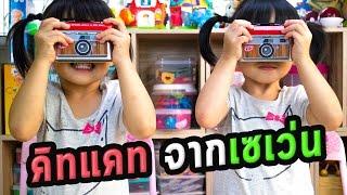 หนูยิ้มหนูแย้ม   แกะขนมคิทแคทกล้องถ่ายรูป จากเซเว่น