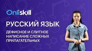Русский язык 6 класс: Дефисное и слитное написание сложных прилагательных