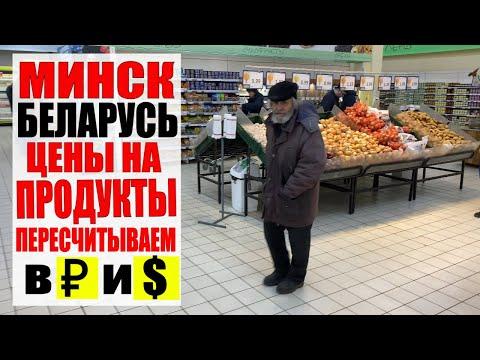 ЦЕНЫ МИНСК 2020 *Пересчитываем в российские рубли и доллары