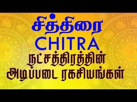 Chitra Nakshatra Predictions | Chithirai Nakshatram| சித்திரை நட்சத்திரத்தின் அடிப்படை ரகசியங்கள்