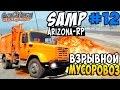 Arizona-Rp (SAMP) #12 - Взрывной Мусоровоз!