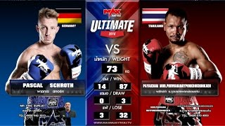 (GERMANY VS THAILAND) Max Muay Thai WORLD FIGHT 2016 (20 MAR 16) Match 5 PASCAL VS PAYAKDAM