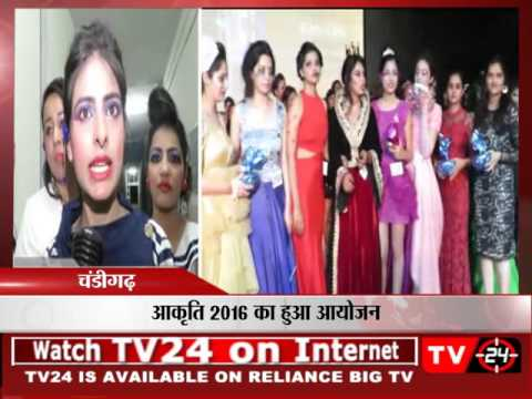 Government Home Science College Held The Annual Fashion Show Aakriti 2016 In Chandigarh Youtube