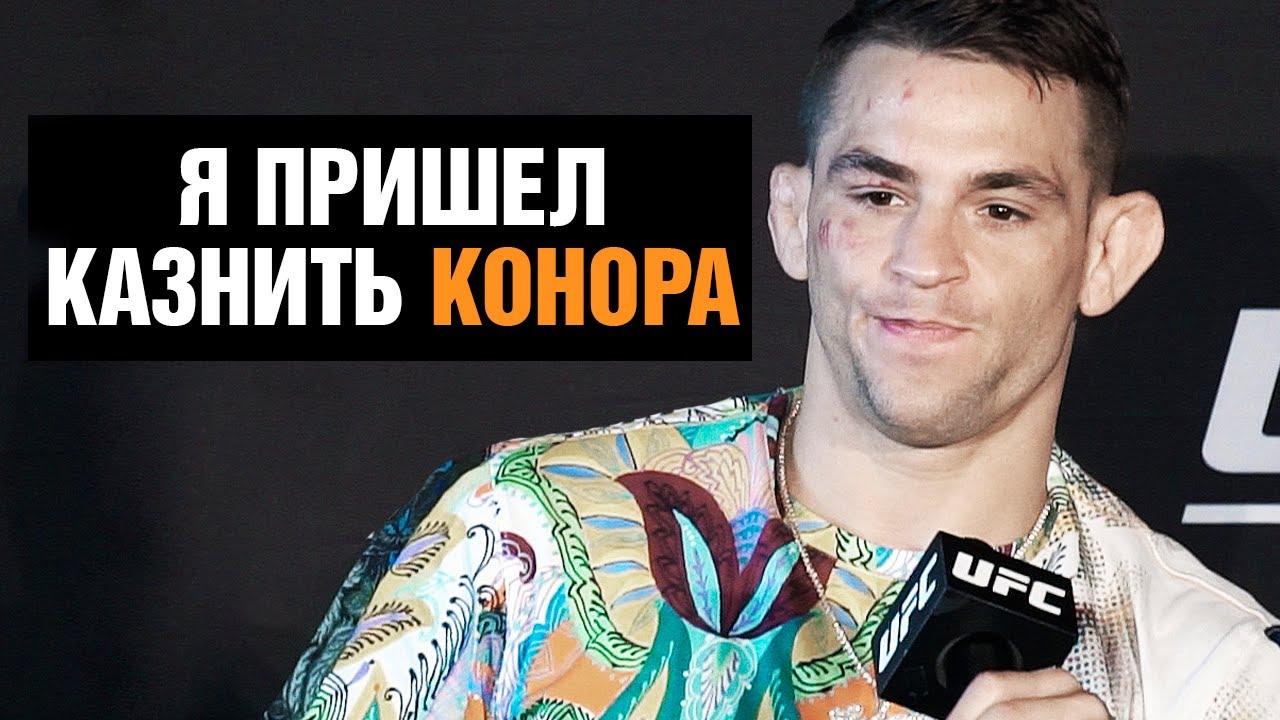 Я не увидел прежнего Конора / Пресс конференция Порье после боя против Макгрегора на UFC 257