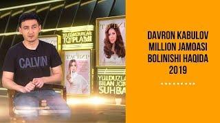 Davron Kabulov Million Jamoasi Boand39linishi Haqida 2019