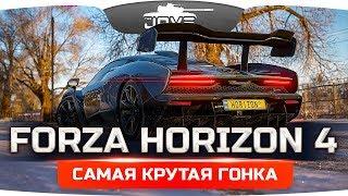 САМАЯ КРУТАЯ ГОНКА В МИРЕ ● Forza Horizon 4 #1