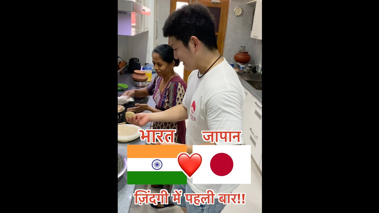 Japanese guy trying to make ROTI for the first time😂 पहली बार रोटी बनाई #shorts