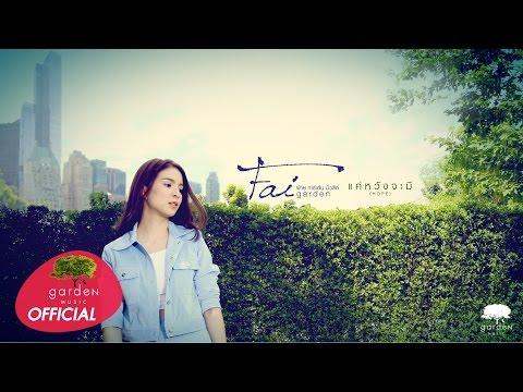 แค่หวังจะมี (Hope) : Fai Garden Music (เพลงประกอบละคร สุดแต่ใจจะไขว่คว้า) [Official Audio]
