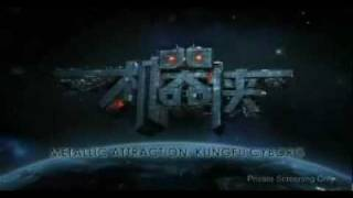 Metallic Attraction: Kungfu Cyborg Full Trailer