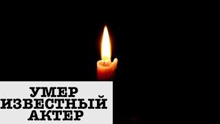 Ушел из жизни известный народный артист России...Вся страна скорбит...