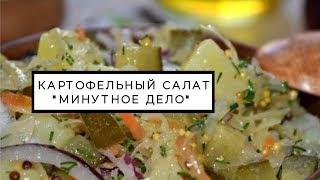 Картофельный салат рецепт с фото