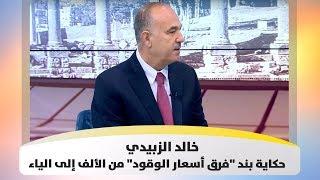 """خالد الزبيدي - حكاية بند """"فرق أسعار الوقود"""" من الألف إلى الياء - اصل الحكاية"""