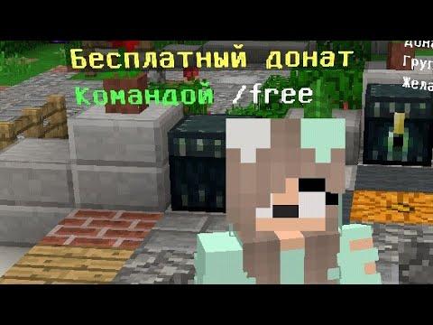 СЕРВЕР С БЕСПЛАТНЫМ ДОНАТОМ! 1.1.5.