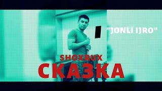 SHOXRUX - СКАЗКА (JONLI IJRO COVER)