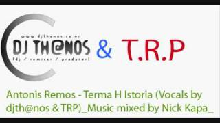 Antonis Remos - Terma H Istoria (Vocals by dj th@nos & TRP) Music mixed by Nick Kapa