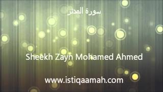 Suratu Mudathir - Sheekh Zain Mohamed Ahmed القران الشيخ الزين احمد زين