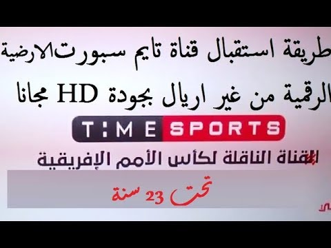 Watch the frequency of Time Sport on Nilesat