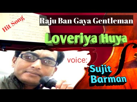 Loveriya Huya.mp3 #Raju Ban Gaya Gentleman#1992#...by 🎤sujit Barman