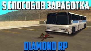 5 СПОСОБОВ ЗАРАБОТКА DIAMOND RP