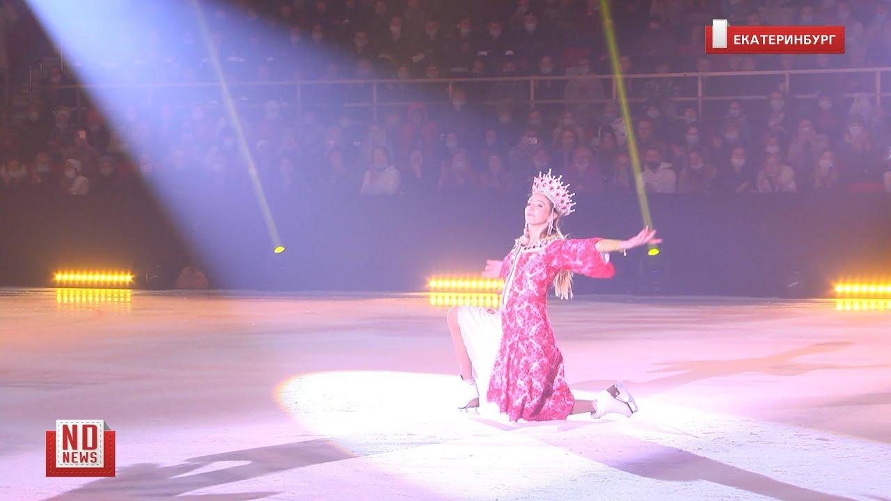 Татьяна Навка привезла в Екатеринбург шоу для медиков