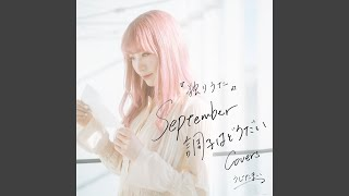 Cover images 独りうた ~September調子はどうだい~ (MASAZAYN Cover)