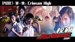 "EP 1 - "" Crimson High "" The Rule Breakers Series《校霸》"