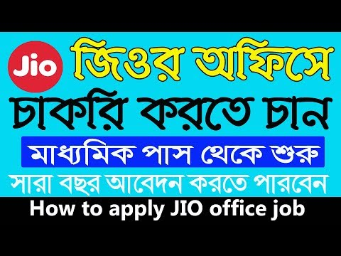 জিওর অফিসে চাকরির আবেদন পদ্ধতি | How to online apply at JIO office job