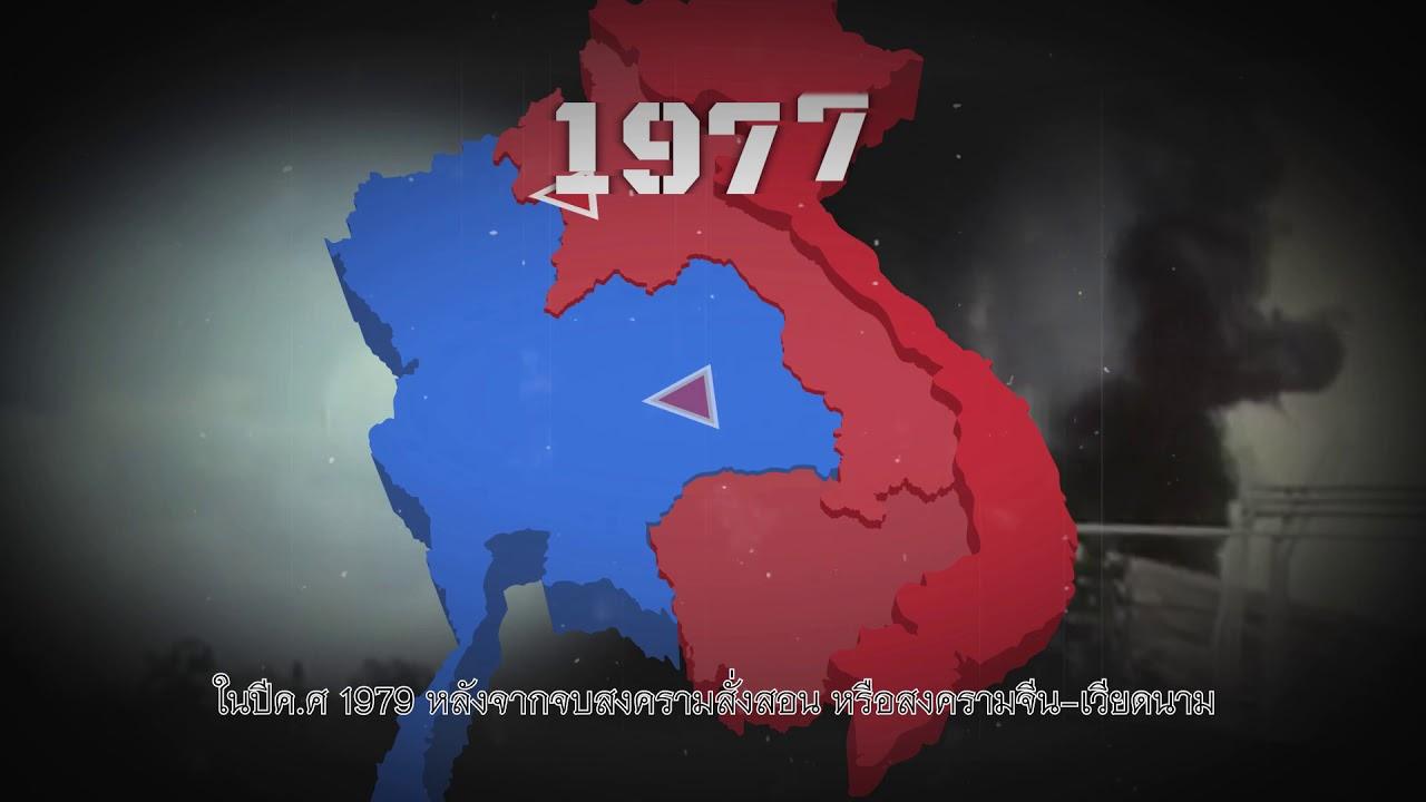 บทบาททางการทหารของประเทศไทย ในช่วง สงครามเย็น ค.ศ. 1947 - 1991
