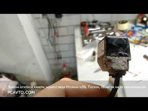 Заменаштатнойкамеры95790-2S110 заднего вида HyundaiIX35, Tucson, Elantra на не оригинальную