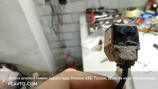 Ауыстыру штаттық камера 95790-2S110 артқы Hyundai IX35, Tucson, Elantra емес біртума