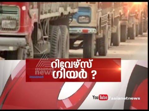 Diesel vehicles over 10 years banned in Kerala | News Hour Debate 24 May 2016
