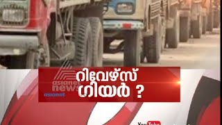 News Hour 24/05/16 Diesel Vehicles Over 10 Years Banned In Kerala