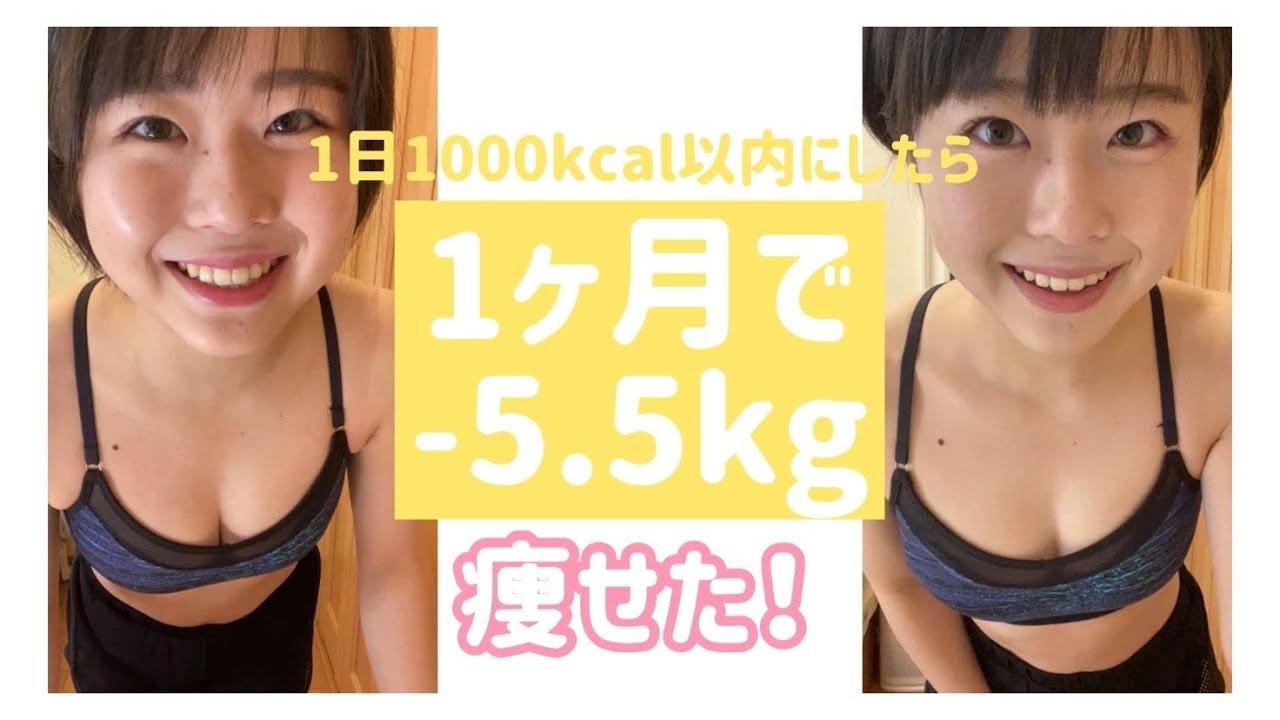 【ダイエット】4週間で5.5kg痩せた