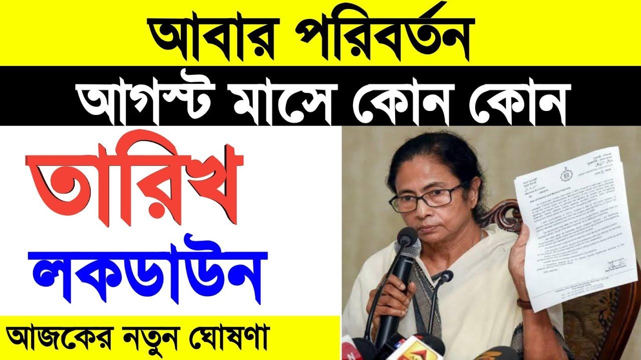 West Bengal latest lockdown update 2020, new lockdown update West Bengal, lockdown in August WB