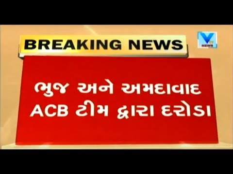 Kutch: ACB team raided Mining Department Office over Diwali Gifts | Vtv News