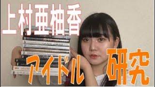 SKE48の「レッツ STAY HOME」 / 上村亜柚香 アイドル研究(テレビ愛知・SKE48共同企画)