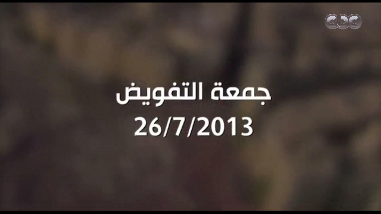 الذكرى الثامنة لتفويض الرئيس السيسي والجيش والشرطة لمجابهة الإرهاب فوضناك 26/7/2013