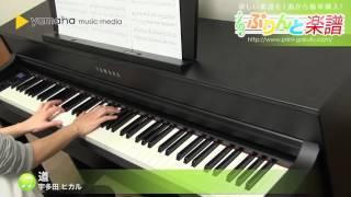 道 / 宇多田 ヒカル : ピアノ(ソロ) / 中級