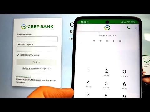 Как поменять пароль для входа в Сбербанк Онлайн