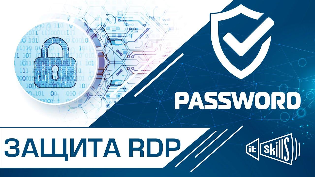 Защита RDP  Принудительный ввод пароля